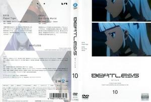 BEATLESS 第10巻.jpg