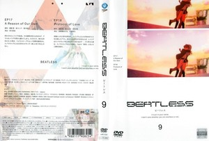 BEATLESS 第9巻.jpg