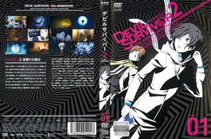 DEVIL SURVIVOR2 the ANIMATION 第1巻.jpg