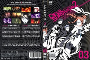 DEVIL SURVIVOR2 the ANIMATION 第3巻.jpg