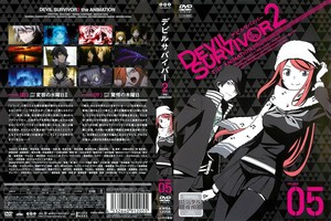 DEVIL SURVIVOR2 the ANIMATION 第5巻.jpg