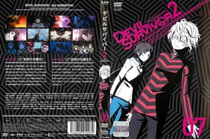DEVIL SURVIVOR2 the ANIMATION 第7巻.jpg