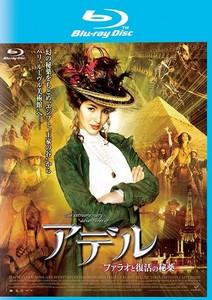 アデル ファラオと復活の秘薬.jpg