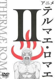 アニメ テルマエ・ロマエ 2.jpg