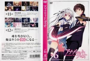 アブソリュート・デュオ Vol.6.jpg