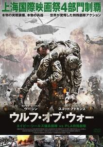 ウルフ・オブ・ウォー ネイビー・シールズ傭兵部隊vsPLA特殊部隊.jpg
