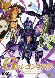 ガンダム Gのレコンギスタ 7.jpg