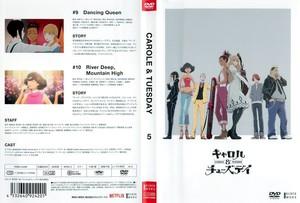 キャロル&チューズデイ 第5巻.jpg