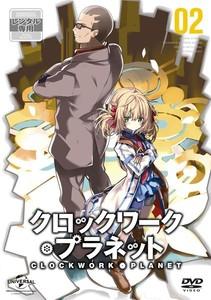 クロックワーク・プラネット 第2巻.jpg