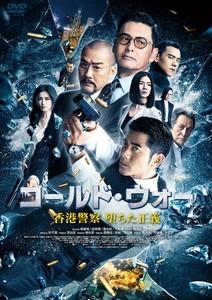 コールド・ウォー 香港警察 堕ちた正義.jpg