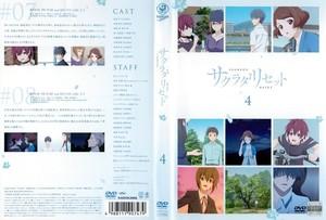 サクラダリセット(アニメ) 第4巻.jpg