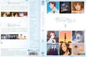 サクラダリセット(アニメ) 第5巻.jpg