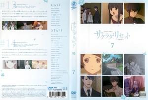 サクラダリセット(アニメ) 第7巻.jpg