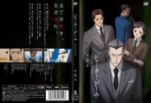 ジョーカー・ゲーム 第3巻.jpg