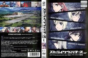 ストライクウィッチーズ Operation Victory Arrow Vol.1 サン・トロンの雷鳴.jpg