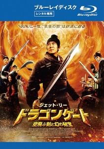 ドラゴンゲート 空飛ぶ剣と幻の秘宝.jpg