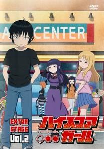 ハイスコアガール EXTRA STAGE 第2巻.jpg