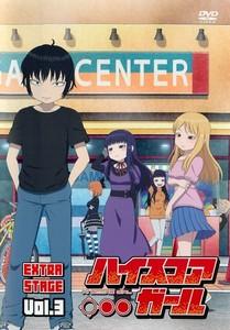 ハイスコアガール EXTRA STAGE 第3巻.jpg