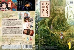 ハクメイとミコチ 第1巻.jpg