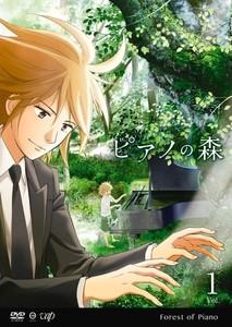 ピアノの森 season1 Vol.1.jpg