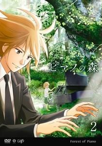 ピアノの森 season1 Vol.2.jpg