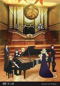 ピアノの森 season1 Vol.5.jpg