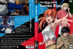 フルメタル・パニック!Invisble Victory 第3巻.jpg