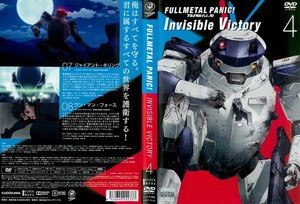 フルメタル・パニック!Invisble Victory 第4巻.jpg