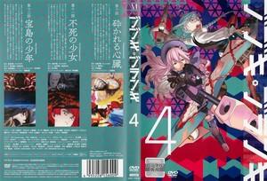 ブブキ・ブランキ Vol.4.jpg