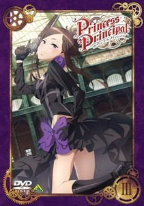 プリンセス・プリンシパル III.jpg