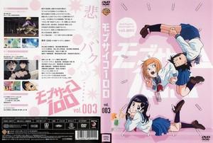 モブサイコ100 第3巻.jpg