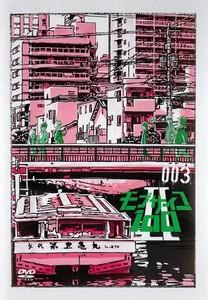モブサイコ100 II 第3巻.jpg