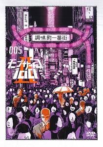 モブサイコ100 II 第5巻.jpg