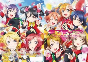 ラブライブ!The School Idol Movie.jpg