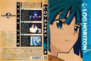 ログ・ホライズン 第2シリーズ 3.jpg