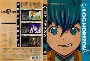 ログ・ホライズン 第2シリーズ 8.jpg