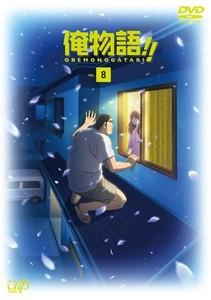 俺物語!! Vol.8.jpg