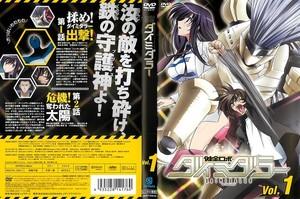 健全ロボ ダイミダラー Vol.1.jpg