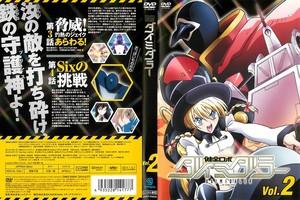 健全ロボ ダイミダラー Vol.2.jpg