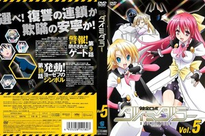 健全ロボ ダイミダラー Vol.5.jpg
