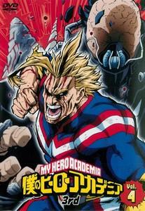僕のヒーローアカデミア 3rd Vol.4.jpg