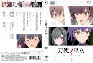 刀使ノ巫女 第12巻.jpg