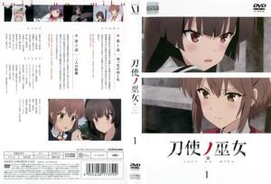 刀使ノ巫女 第1巻.jpg