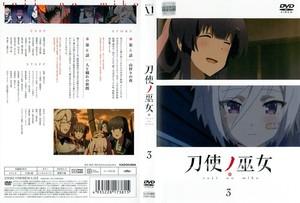 刀使ノ巫女 第3巻.jpg