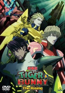 劇場版 TIGER & BUNNY-The Rising-.jpg