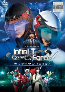 劇場版Infini-T Force ガッチャマン さらば友よ.jpg