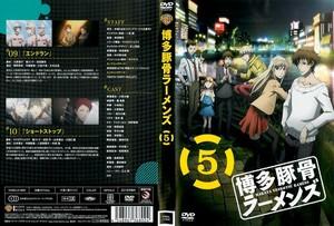 博多豚骨ラーメンズ 第5巻.jpg