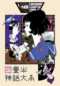四畳半神話大系 第三巻.jpg