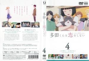 多田くんは恋をしない 4.jpg