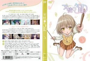 天使の3P! 第3巻.jpg